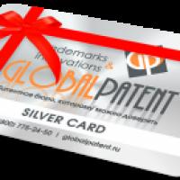 Клуб партнеров патентного бюро ГлобалПатент