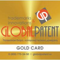 Дисконтные карты патентного бюро GlobalPatent