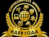 Идея года всероссийская премия